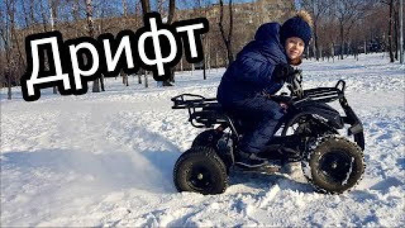 Дрифт на квадроцикле ПО ЛЬДУ И СНЕГУ ! Тест квадрика по морозу Это видео стоит по ...
