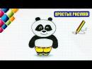 Простые рисунки 457 Панда Кунг Фу / Kung Fu Panda