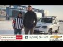 Оскар Осала рекомендует Chevrolet NIVA в автоцентре Сильвер-Авто Магнитная