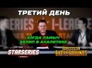 SLTV PUBG Третий день в АНАЛИТИКЕ i1ame_ru, StarSky, DiEzZz, tafa