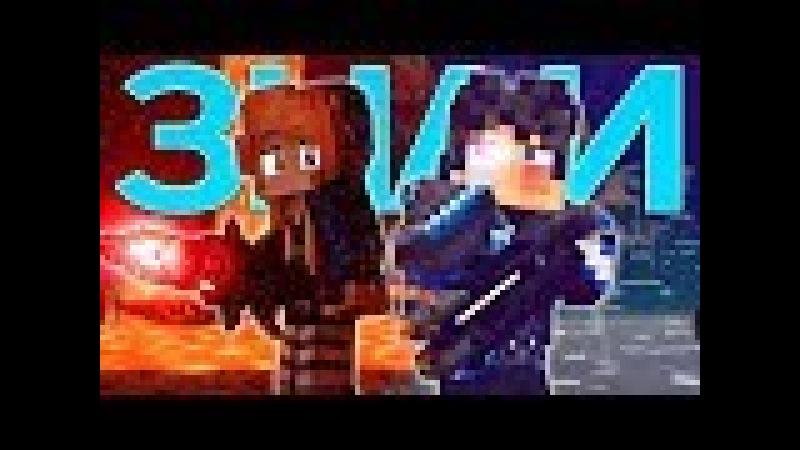 ЗНАЙ - Майнкрафт Клип Анимация (На Русском) | Just So You Know Minecraft Song Animation RUS