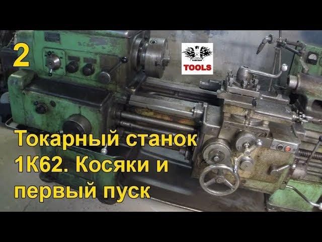 Токарный станок 1К62. Ремонт и восстановление [2]