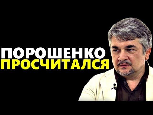 Ростислав Ищенко: просчитался 14.02.2018