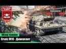Panther Ersatz M10 Немецкий диверсант в Арденнах