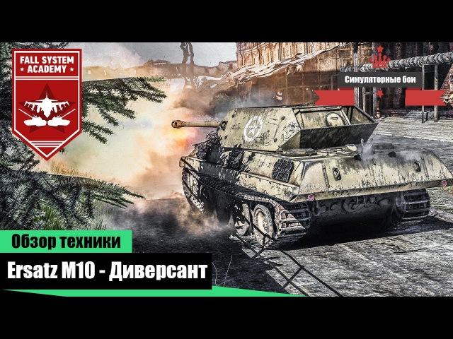 Panther Ersatz M10 - Немецкий диверсант в Арденнах
