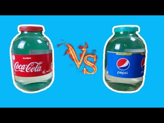 САМОГОН из Кока Колы VS САМОГОН из Пепси