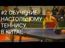 2 Обучение настольному теннису в китае