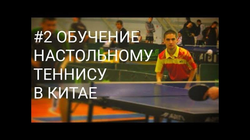 2 Обучение настольному теннису в китае » Freewka.com - Смотреть онлайн в хорощем качестве
