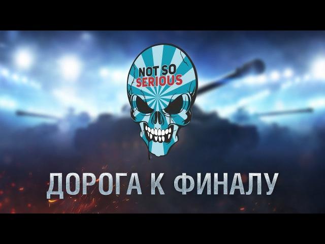 Золотая Серия WGL. Дорога к финалу. NSS