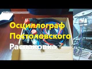 ➠ Автоскоп 4 (Autoscope IV) 💻 Автомобильный Осциллограф Постоловского Полный комплект