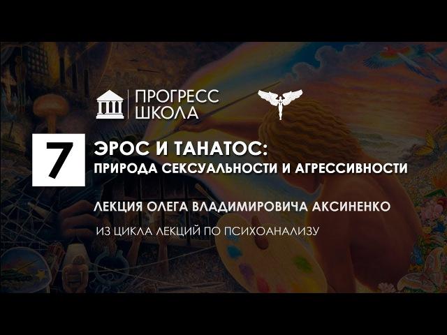 Олег Аксиненко Эрос и Танатос природа сексуальности и агрессивности