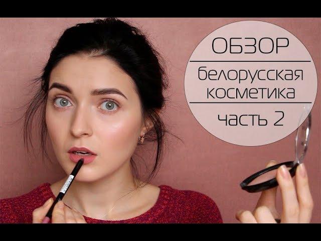 ОБЗОР: белорусская косметика в действии (Relouis, BelorDesign, Luxvisage)/ ЧАСТЬ 2 |MsAllatt