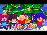 Барбарики К нам приходит Новый год!
