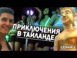 Тайланд: ПРИКЛЮЧЕНИЯ В ТАЙЛАНДЕ КАЗАНСКИХ ФРИКОВ (1 серия: 1 2 3 день)