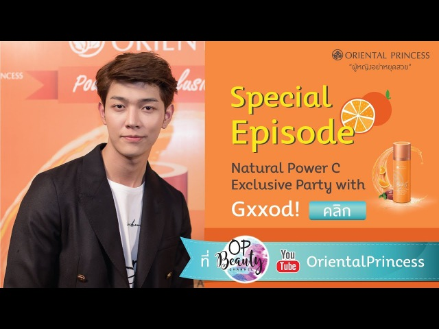 OP Beauty Channel : Special Episode Natural Power C Exclusive Party with Gxxod!