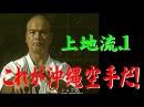 これが沖縄空手だ!part 1 (This is Okinawa Karate! ) 驚異の鍛錬方法 (上地流)