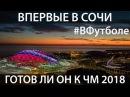 В восторге от Сочи вместе с ВФутболе Проверили как Фишт готов к ЧМ 2018