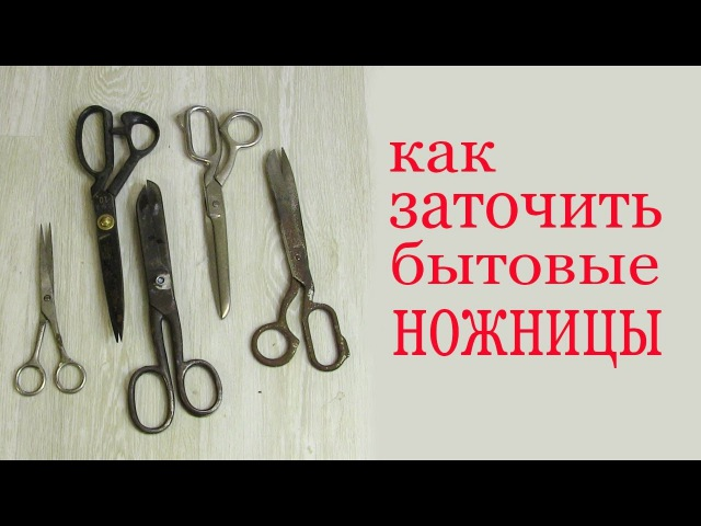 Как заточить бытовые ножницы rfr pfnjxbnm ,snjdst yj;ybws