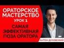 Ораторское мастерство для начинающих Урок 1 Уроки ораторского мастерства Антон Духовский
