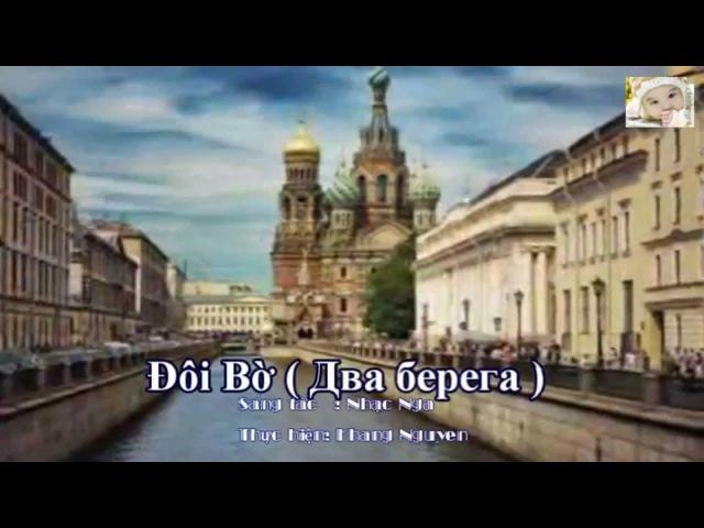 [Karaoke ] (Два берега )Russian - Đôi Bờ- song ngữ: Việt- Nga - Thực Hiện Video: Khang Nguyen