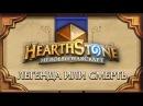 HurtWorld Money - 7 побед подряд до легенды hearthstone