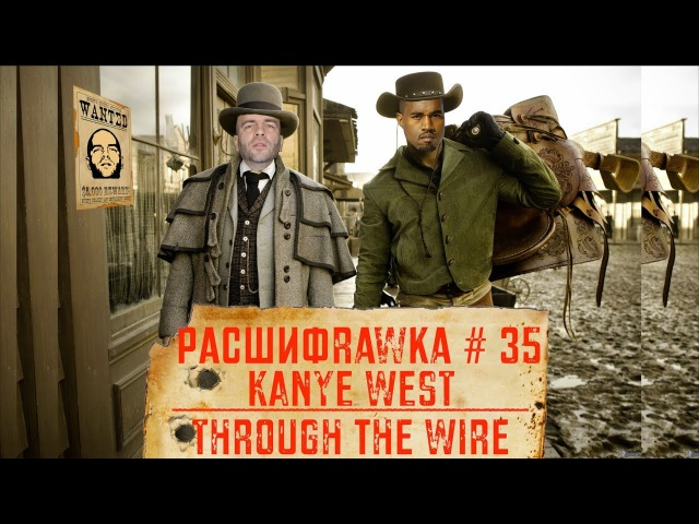 Расшифровка35 / Kanye West / Through The Wire