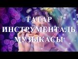 Татарская инструментальная музыка
