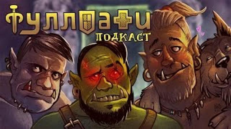 ФИЛЬМ - Фуллпати Подкаст, эпизод 23