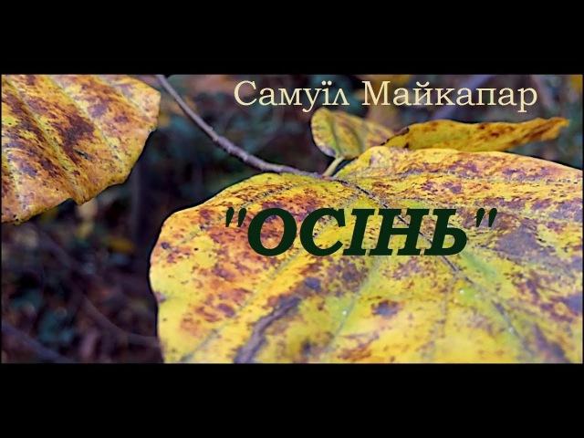 Самуїл Майкапар - Осінь / Осень / Autumn / Fall (цикл