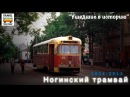Ушедшие в историю Ногинский трамвай Gone down in history Tram of the city of Noginsk