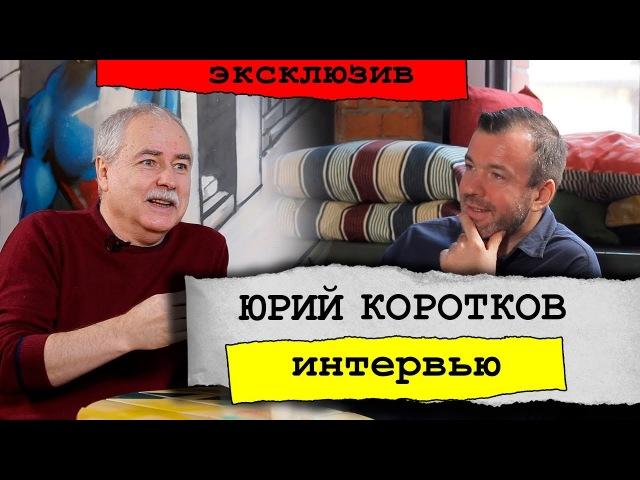 Юрий Коротков о Девятой роте и о том, как написать сценарий фильма, который посмотрит вся страна