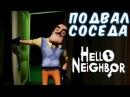 №1058 ПОДВАЛ СОСЕДА В ПРИВЕТ СОСЕДHello Neighbor Final Version
