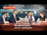 Вечернее ток-шоу на «Навальный LIVE»: итоги «выборов».