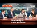 Вечернее ток шоу на Навальный LIVE итоги выборов Полная версия