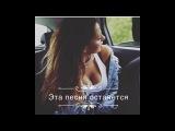 Даша Столбова - Эта песня Останется