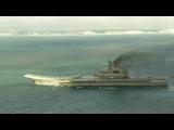 Адмирал Кузнецов проходит Ла Манш