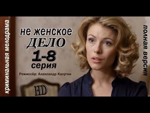 ᴴᴰ Не женское дело 1,2,3,4,5,6,7,8 серия Криминал, Мелодрама