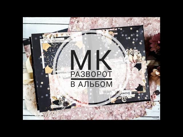 Мастер-класс разворот альбома. Скрапбукинг Ксения Веснина