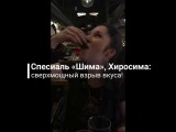 Спесиаль Шима (Shima), Хиросима сверхмощный взрыв вкуса! @ Стрит, Москва StrEat, Moscow