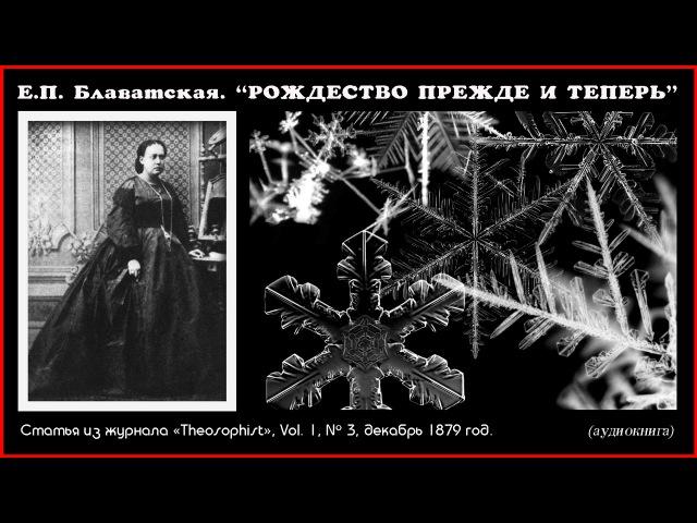 Е П Блаватская РОЖДЕСТВО ПРЕЖДЕ И ТЕПЕРЬ статья декабрь 1879 год аудиокнига
