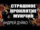 ЭТО проклятие для мужчин! Андрей Дуйко школа Кайлас ВКонтакте svk/kailas.school