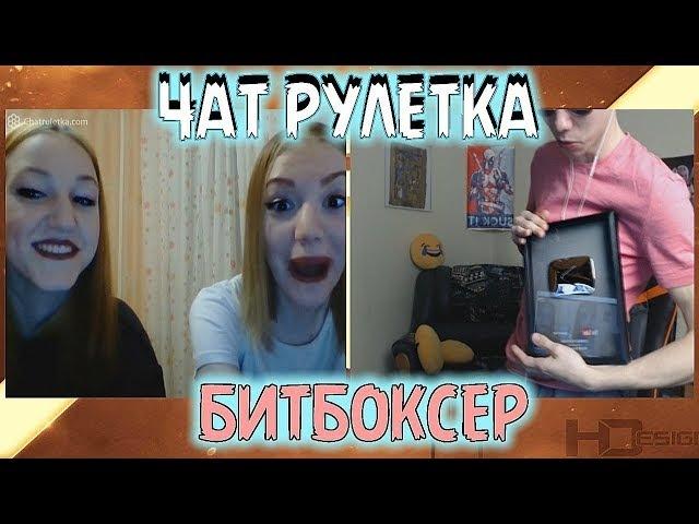 ЧАТ РУЛЕТКА - БИТБОКСЕР НЕОБЫЧНЫЕ РЕАКЦИИ