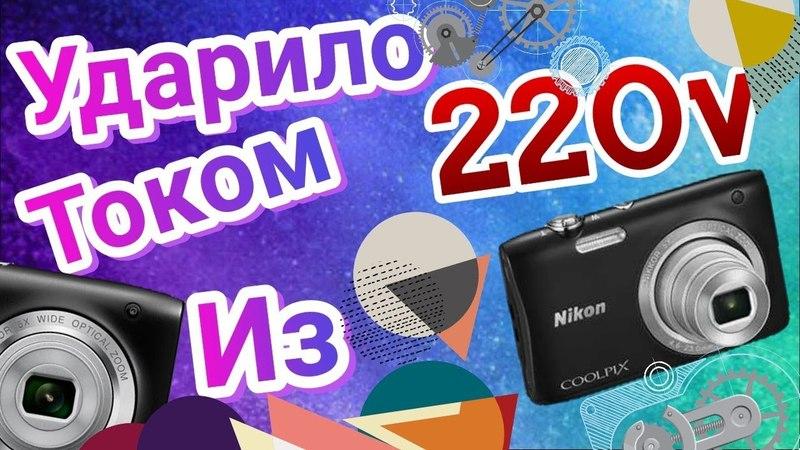 Что внутри фотоаппарата Nikon coolpix s2900/УДАРИЛО ТОКОМ 220V