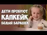Дети пробуют капкейк