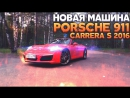 Bulkin Как Булкин покупал новую машину! Porsche 911 Carrera S кабриолет, 2016г