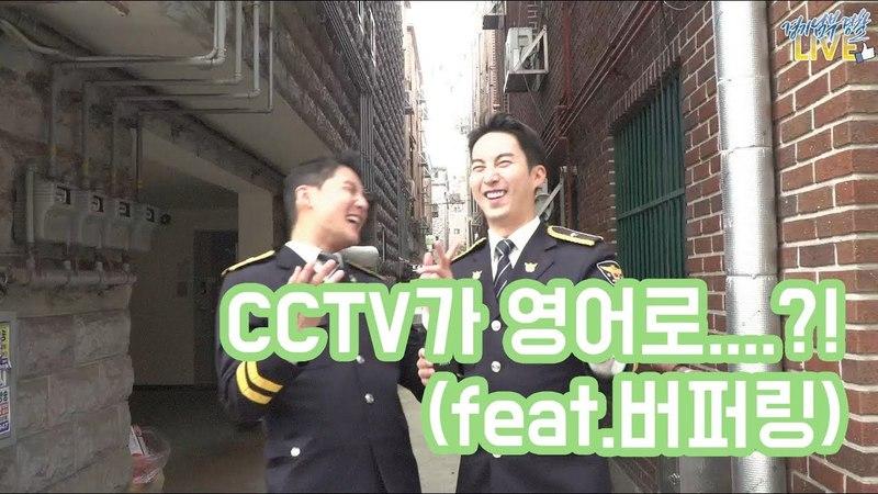 XIA 김준수 김형준 CCTV가 영어로? feat 버퍼링