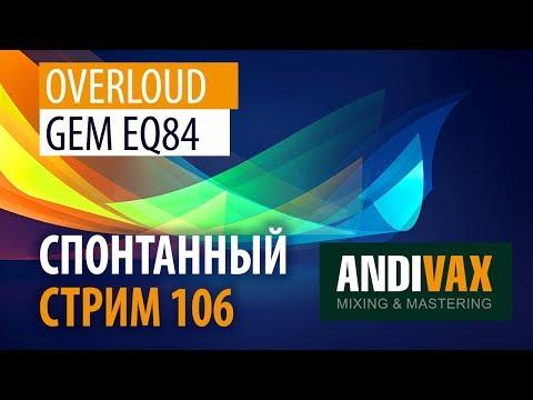 AV CC 106 - Overloud GEM EQ84 (знаменитый Neve 1081) РОЗЫГРЫШ