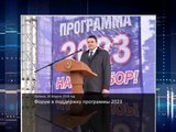 ГТРК ЛНР. Очевидец. Форум в поддержку программы 2023. 20 апреля 2018