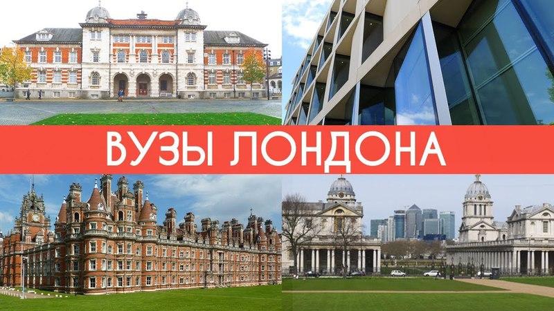 Все университеты ЛОНДОНА Обзор лондонских вузов смотреть онлайн без регистрации