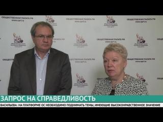 Валерий Фадеев и Ольга Васильева о работе общественного совета при Минобрнауки